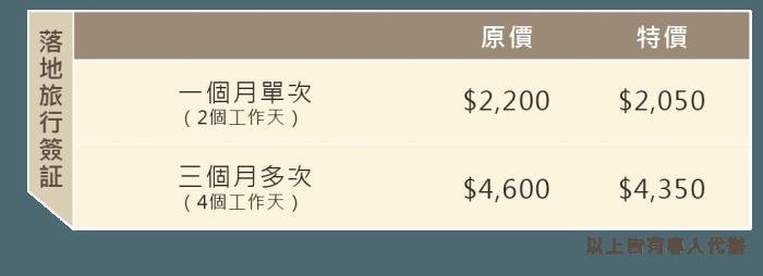 價目表-03